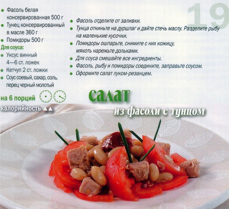 Салат с тунцом консервированным фасолью рецепт с пошаговым