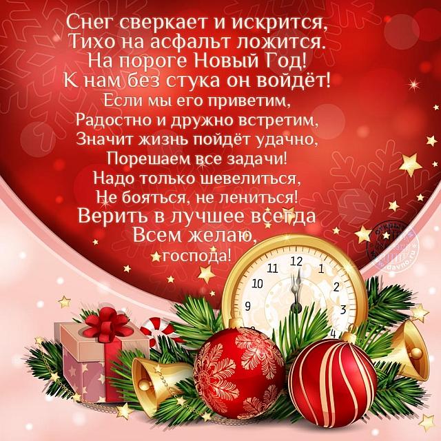 Поздравления на новий год 2017