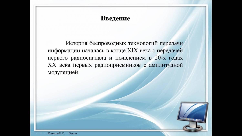 Беспроводные локальные сети Презентации КП ПК и СЕТИ МИФИ  Беспроводные локальные сети wlan Категория Презентации